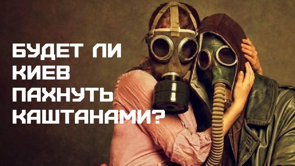 Будет ли пахнуть Киев каштанами?