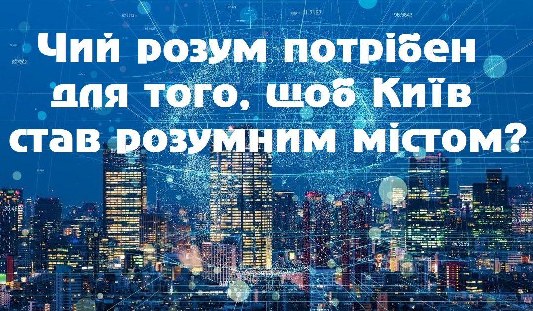 Чий розум потрібен для того, щоб Київ став розумним містом?