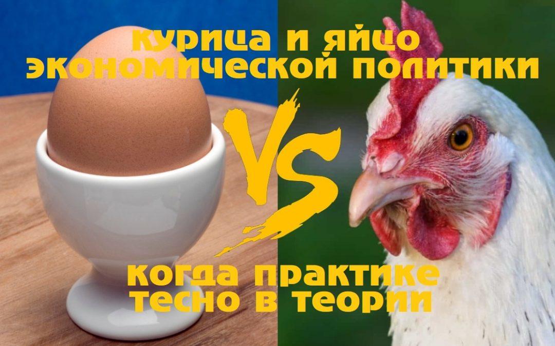 Курица и яйцо экономической политики. Когда практике тесно в теории