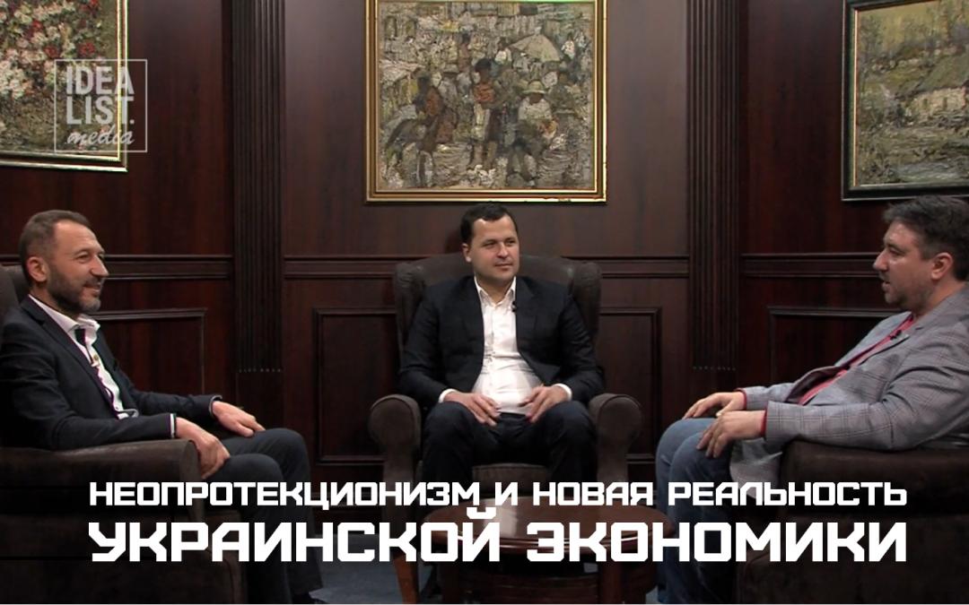 Неопротекционизм и новая реальность украинской экономики