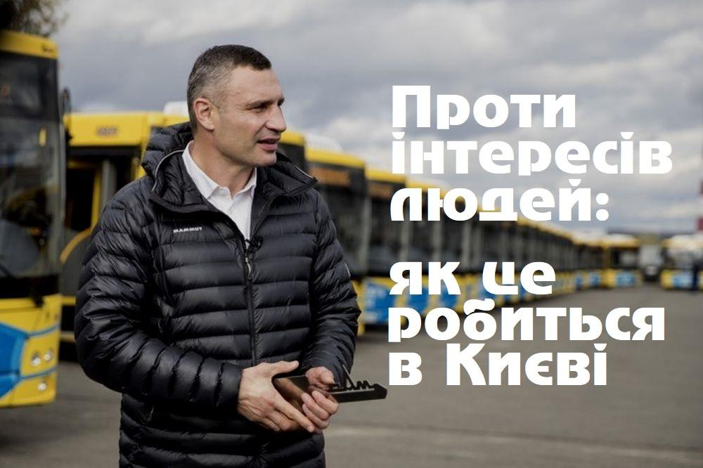 Проти інтересів людей: як це робиться в Києві