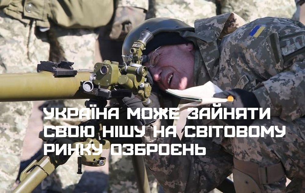 Україна може зайняти свою нішу на світовому ринку озброєнь
