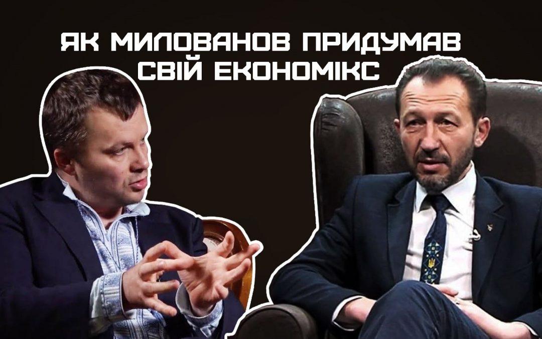Як Милованов придумав свій економікс