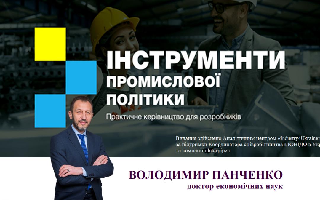 Гайд «Інструменти промислової політики» від Industry4Ukraine. Відгук.