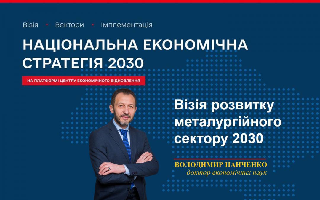 Металургія України: візія 2030. Частина 2.