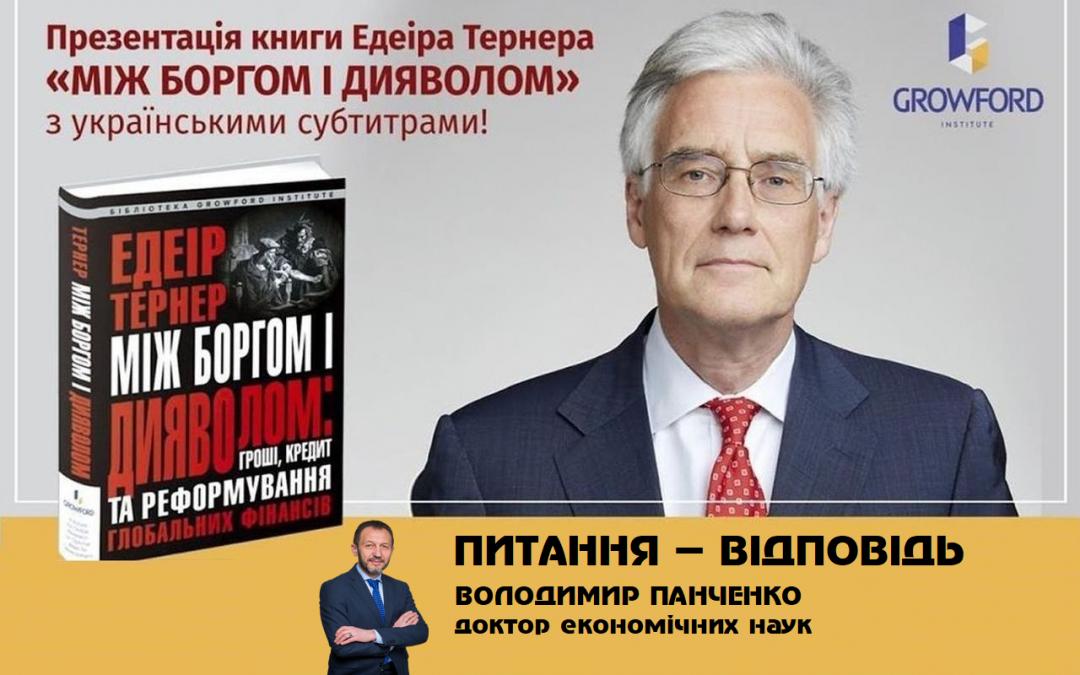 Україна: гроші для розвитку є. Тільки треба їх грамотно використовувати