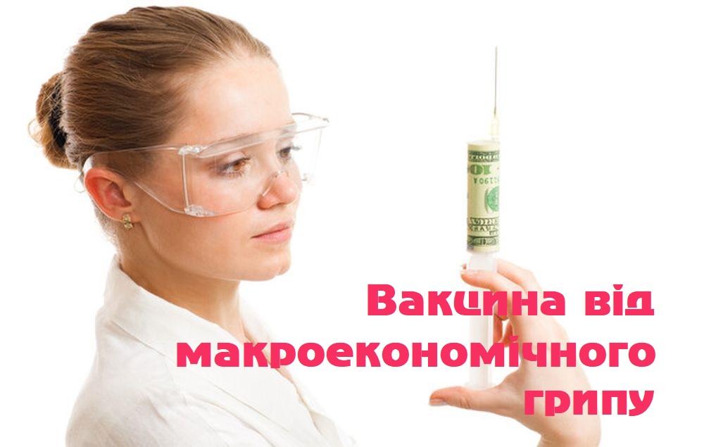 Вакцина від макроекономічного грипу
