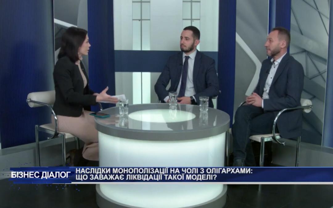 Про негативні наслідки монополізації української економіки
