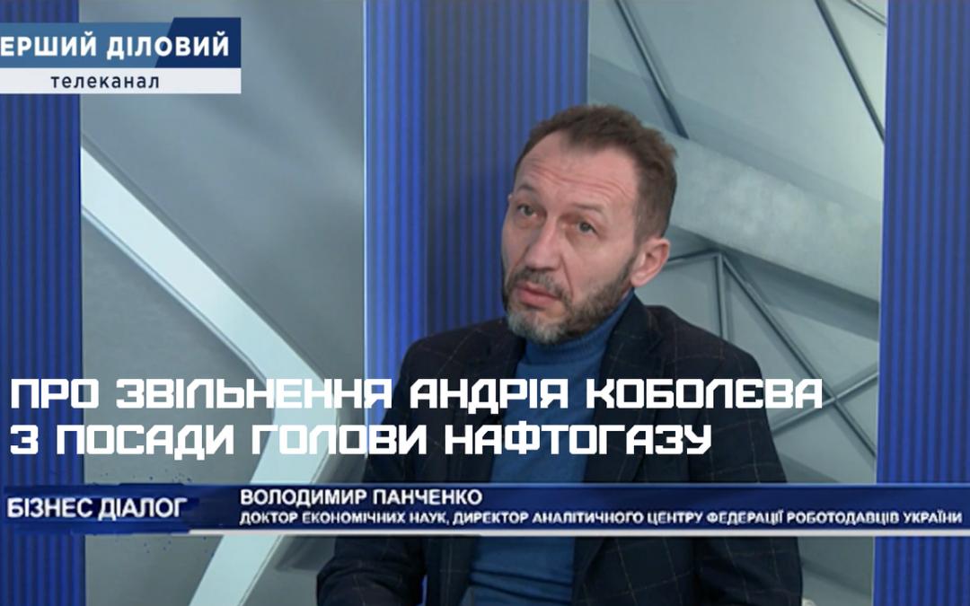Про звільнення Андрія Коболєва з посади голови Нафтогазу