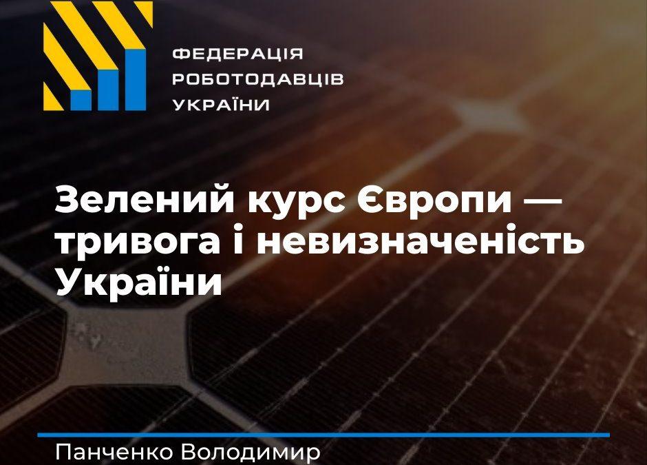 Зелений курс Європи – тривога і невизначеність України
