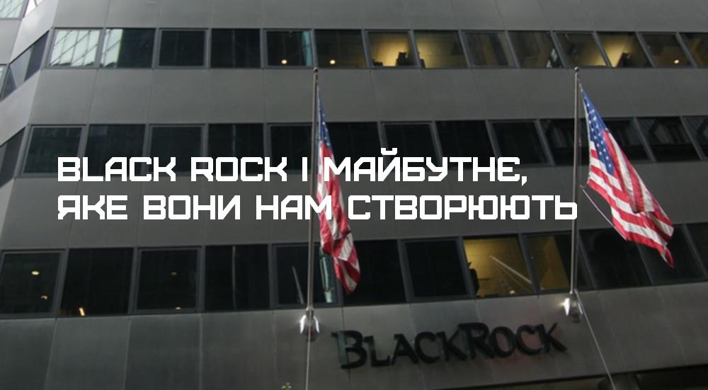 Black Rock і майбутнє, яке вони нам створюють