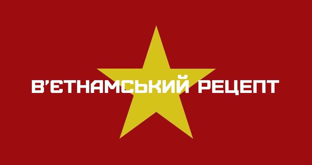 В'єтнамський рецепт