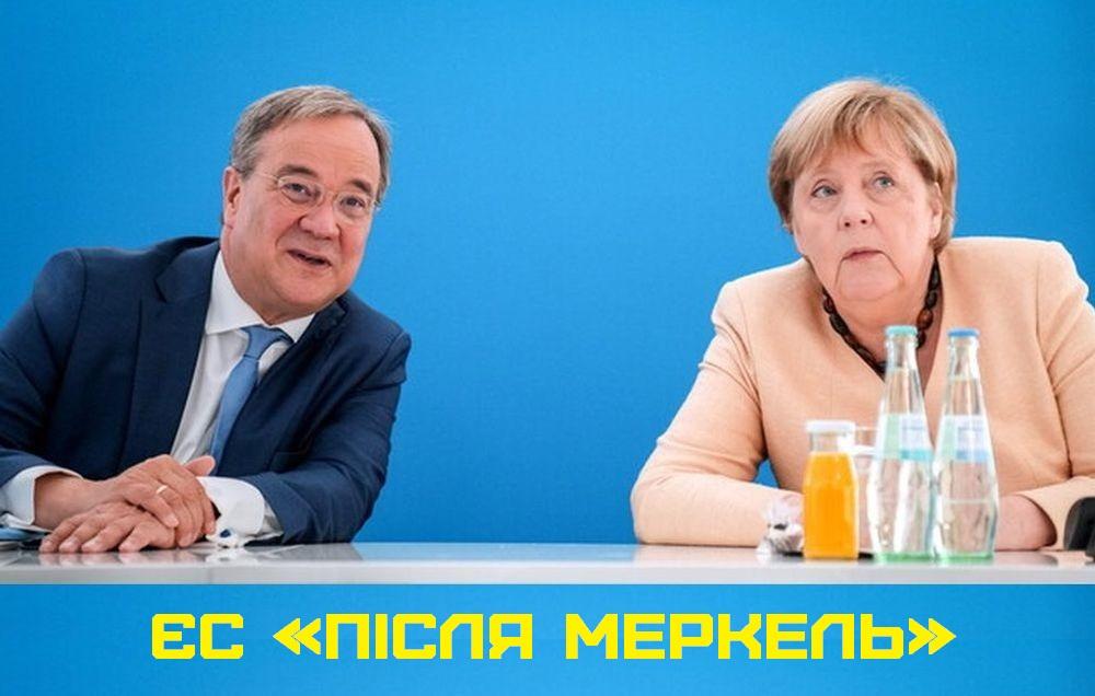 ЄС «після Меркель»